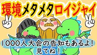 【クラロワ】5800到達!!ロイジャイでリプ解説と生マルチ!