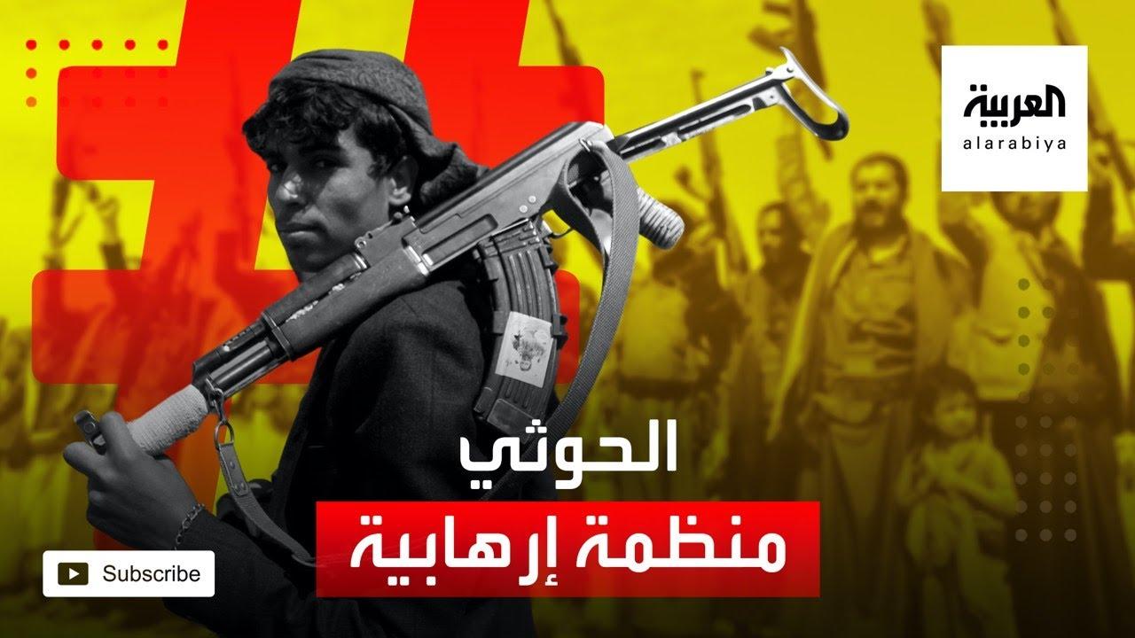 هاشتاغ #الحوثي_منظمة_إرهابية يصبح الترند الأول عالميا خلال ساعات