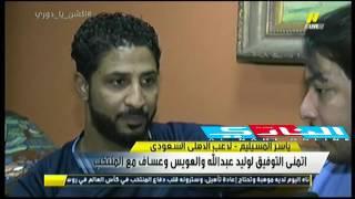ياسر المسيليم يوضح للجماهير عن اصابته ومدة غيابه عن المنتخب والاهلي