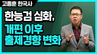 한국사능력검정시험, 개편 이후 출제경향 변화