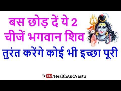 बस छोड़ दें ये 2 चीजें भगवान शिव तुरंत करेंगे कोई भी इच्छा पूरी thumbnail