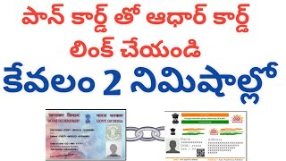How To Link Pan Card With Aadhar Card In Telugu Step by Step