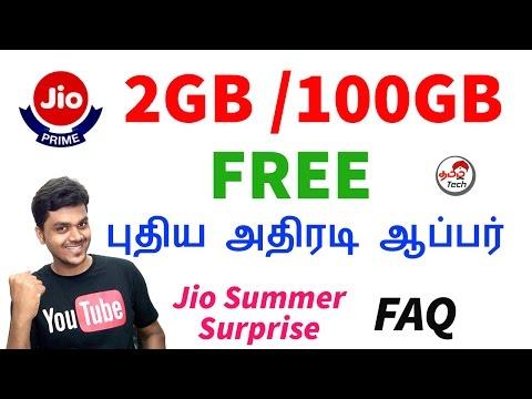 ஜியோவின் இலவச  2GB / 100GB டேட்டா  FREE - JIO Summer Surprise | Tamil Tech
