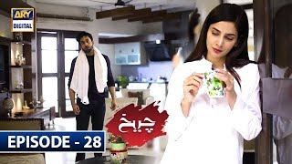 Cheekh Episode 28  27th July 2019  ARY Digital Subtitle Eng