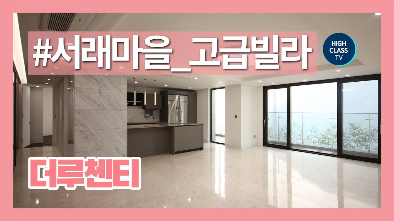서래마을 신축 고급빌라 더루첸티 KOREAN LUXURY HOUSE TOUR