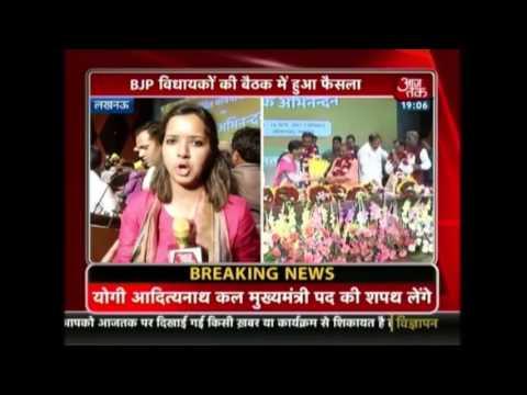 Yogi Adityanath Says Will Ensure All Round Development Of Uttar Pradesh