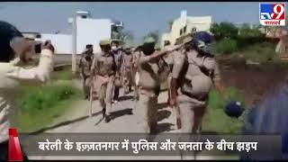 Bareilly के इज़्ज़तनगर में पुलिस और जनता के बीच झड़प, लोगों से लॉकडाउन का पालन करने की थी अपील