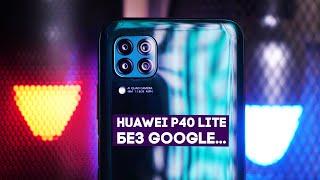 обзор Huawei P40 Lite и что делать без сервисов Google?