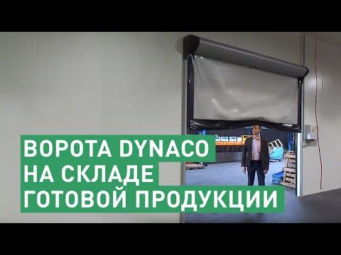 видео: Ворота dynaco׃ безопасность превыше всего!