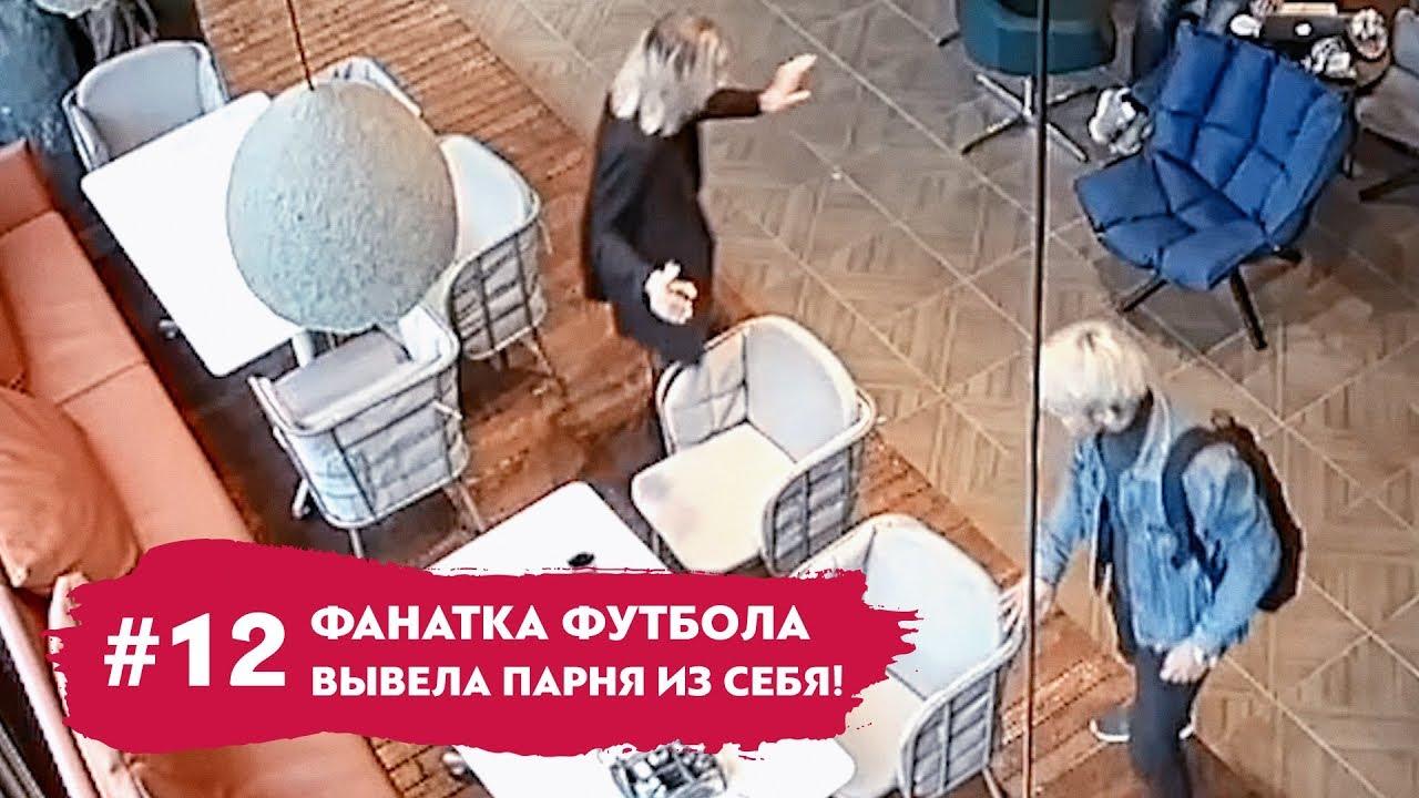 БЕШЕНАЯ ФАНАТКА футбола ДОВЕЛА ПАРНЯ на Свидании!   Пранк над @BABAZAEV