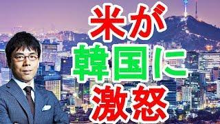 【上念司×青山繁晴】アメリカのポンペオ長官が韓国に大激怒!【日本政治経済ニュース】