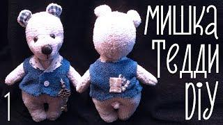 Как сделать мишку Тедди  Часть 1
