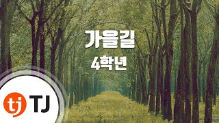 [TJ노래방] 가을길 - 4학년 / TJ Karaoke
