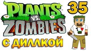 ч.35 Plants vs. Zombies (прохождение 2) - Уровень 4-4