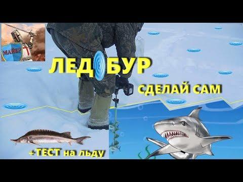 Ледобур + Шуруповерт 2018 оборотов 🆕 Клевая зимняя рыбалка. ❄ Как сделать ТОНАР на литий. Идеи 🔝