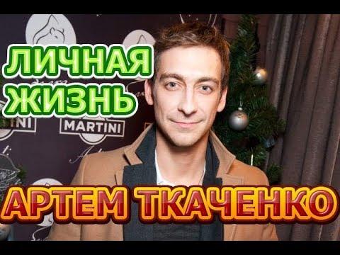Артем Ткаченко - биография, личная жизнь, жена, дети. Актер сериала Чужая кровь