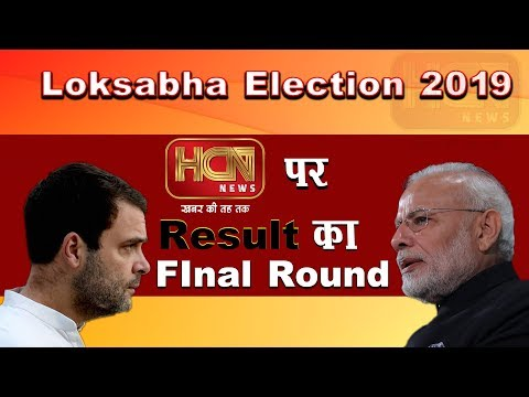 Lok Sabha Election Results 2019 Live | Lok Sabha Result Final Round | HCN News Live