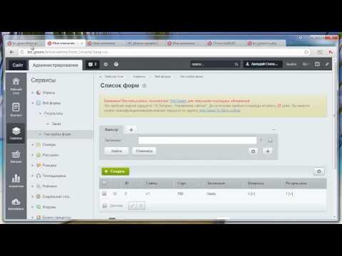 55. Битрикс - Получение параметров формы (API)
