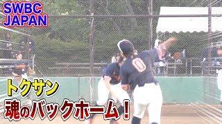 SWBC JAPAN初実戦!トクサン魂のバックホーム! thumbnail
