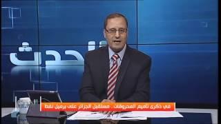 في ذكرى تأميم المحروقات.. مستقبل الجزائر على برميل نفط