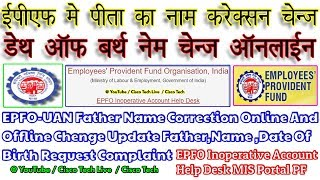 EPFO-UAN Date Of Birth Name Father Name Correction Online EPFO India Aadhar KYC Update Online
