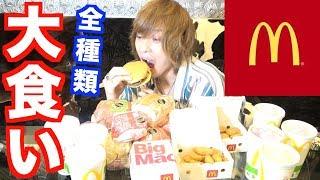 【大食い】マクドナルド2倍バーガー全種類食べきるまで帰れまてん!