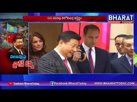 పలవు పై డ్రాగన్ కన్ను | China Ban The Palau Island | Bharat Today