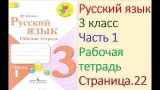 ГДЗ рабочая тетрадь по русскому языку 3 класс Страница. 22  Канакина