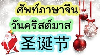 ศัพท์ภาษาจีน วันคริสต์มาส 圣诞节