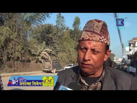 Kantipur Samachar | कान्तिपुर समाचार, २५ माघ २०७४