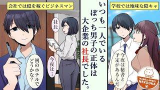 【漫画】陰キャの恩返し。3話:クラスのぼっち男子と、綺麗な秘書さんと、元クラスの女王様に救われた話。