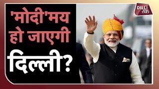 Manoj Tiwari बता रहे हैं की दिल्ली कैसे करेगी PM Modi का स्वागत Dilli Tak