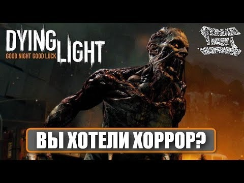 ЗОМБИ, ПАРКУР, ХОРРОР #1 | VTG DYING LIGHT СТРИМ