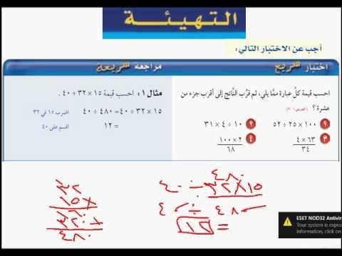 كتاب رياضيات اول متوسط الفصل الثاني pdf