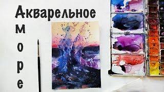 DIY: УРОК РИСОВАНИЯ АКВАРЕЛЬЮ - МОРЕ
