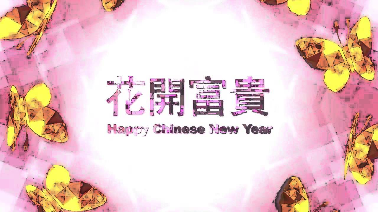 ICICLE Presents: Chinese New Year Greeting Video - YouTube