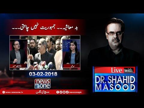 Live with Dr.Shahid Masood | Chief Justice | Badmashia | NawazSharif | 03-February-2018