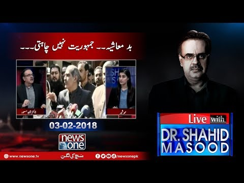 Live With Dr.Shahid Masood - 03-February-2018