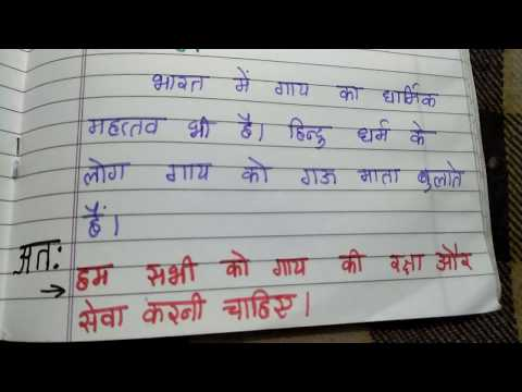 cow per nibandh lekhan Hindi mein janiye cow ke bare mein in educational channel by ritashu