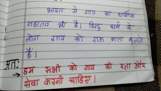 Essay on cow in Hindi for kids in online classes of any number an excellent channel by ritashu