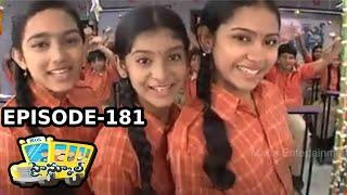 High School (హై స్కూల్ ) Telugu Daily Serial - Episode 181 | Mana Entertainments