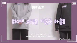 [10대 쇼핑몰 겨울옷 하울]무아무아 옷 후기/심플/존…