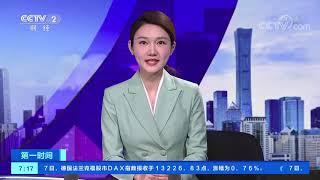 《第一时间》 20200108 1/2  CCTV财经