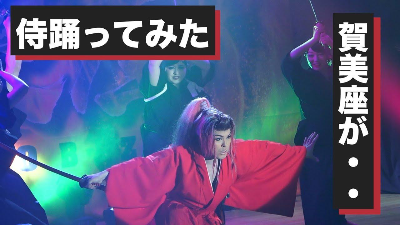 賀美座がHAN-KUN-の侍踊ってみた(大衆演劇)不動倭