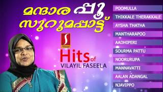 vilayil faseela mappila songs | malayalam mappila songs | hit mappila album songs