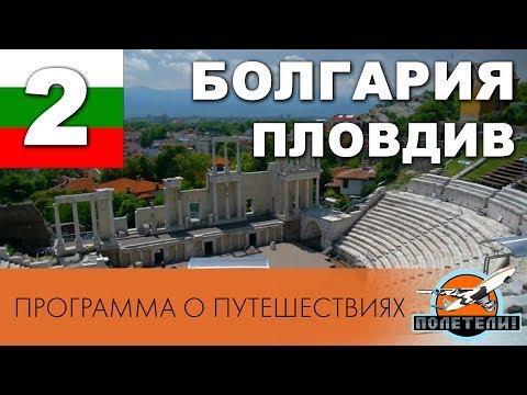 Болгария. ч. 2. Пловдив. Программа о путешествиях