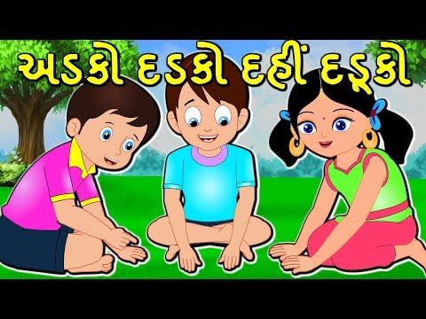 અક્કડ બક્કડ બામ્બે બો Akkad Bakkad Bambe Bo in Gujarati | Gujarati Balgeet Nursery Songs Compilation