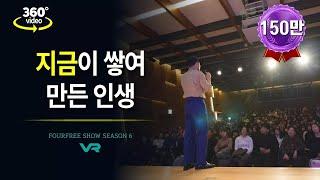 (360 Video) 지금이 쌓여 만든 인생 / 무편집 / 김창옥 포프리쇼 / 강연