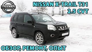 видео Автопутешествия Nissan X-Trail