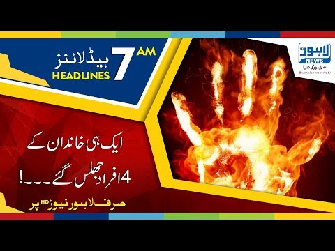 07 AM Headlines Lahore News HD - 17 March 2018